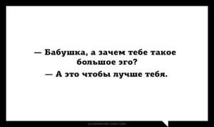 эгоизм5